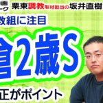 【競馬ブック】小倉2歳ステークス 2020 予想【TMトーク】(栗東)