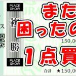 【競馬攻略】ローズステークス2020で複勝15万円投資!JRAから地方競馬。そして再びJRAへ… 2020.9/20 中京競馬 金沢競馬 盛岡競馬 佐賀競馬 大井競馬