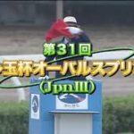 【浦和競馬】テレ玉杯オーバルスプリント2020 レース速報(6分前後にファンファーレ)