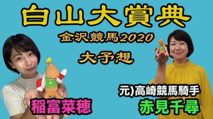 【地方競馬】2020白山大賞典(金沢競馬)大予想【BAOOチャンネル】
