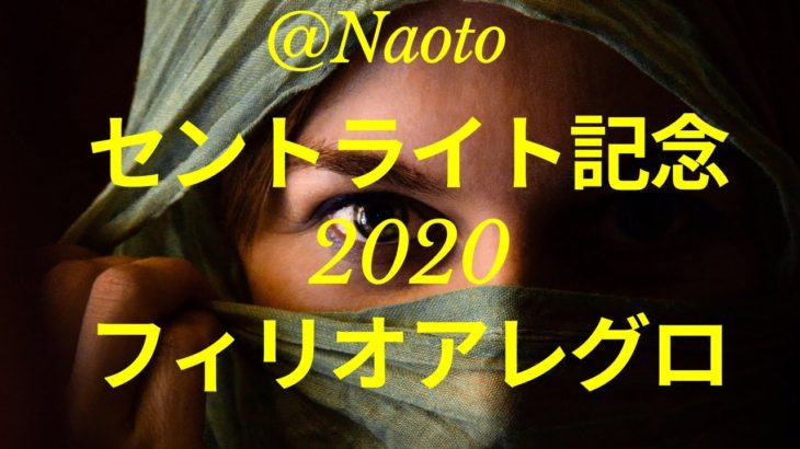 【セントライト記念2020予想】フィリオアレグロ【Mの法則による競馬予想】