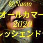 【オールカマー2020予想】クレッシェンドラヴ【Mの法則による競馬予想】