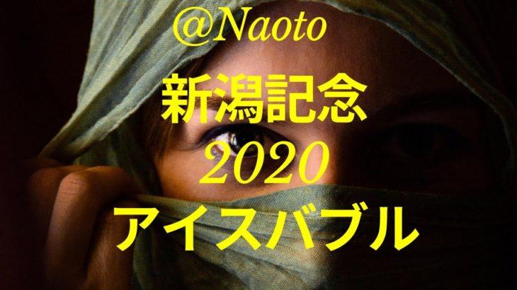 【新潟記念2020予想】アイスバブル【Mの法則による競馬予想】