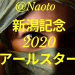 【新潟記念2020予想】アールスター【Mの法則による競馬予想】