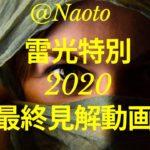 【雷光特別2020】予想実況【Mの法則による競馬予想】