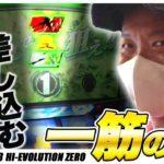 【俺たちのパチスロ】2/2(エウレカセブン3)ビック引きゃ俺のモン!