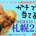【生配信】夏競馬最終週!札幌2歳S2020を生配信!