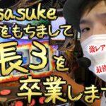 【押忍!番長3】涙の卒業、もう2度と打ちません…。【sasukeのパチスロ卍奴#120】