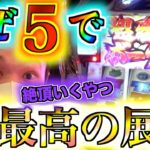 【押忍!番長3】こぜ5で超番長を引いたら次は絶頂だ!!【大爆発物語】