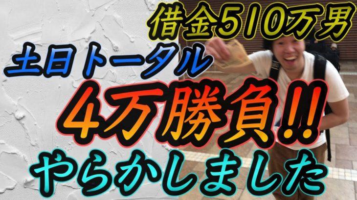 【36話】競馬の借金は競馬で返す! 土日トータル4万勝負!大穴で大勝利なるか!?