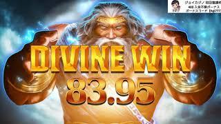 ×450 gods of olympus 【フリスピ購入 ボーナス4種類 】スロット オンラインカジノ ゼウス⑤
