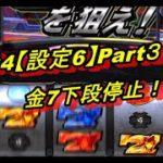 【パチスロアプリ】鉄拳4(Part3)今からでも打てる!設定6の挙動と基本解説!
