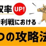 【競馬】回収率を上げる5つの攻略法