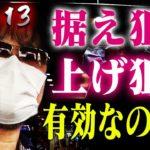【プロスロ 第50弾 前編】ガリぞうが勝利目指してガチで立ち回る1日!