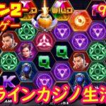 オンラインカジノ生活 91日目 【シーズン2】