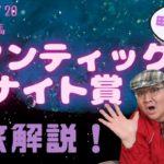 【田倉の予想】9月10日大井競馬・ロマンティックナイト賞 徹底解説!