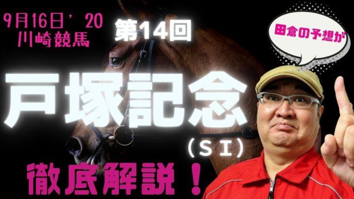 【田倉の予想】9月16日川崎競馬・第49回 戸塚記念(SI)徹底解説!