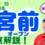 【田倉の予想】9月17日川崎競馬・ 宮前(みやまえ)オープン徹底解説!