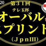 【田倉の予想】9月22日浦和競馬・ 第31回 テレ玉杯オーバルスプリント(J