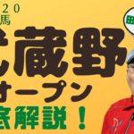 【田倉の予想】9月24日大井競馬・ 武蔵野オープン 徹底解説!