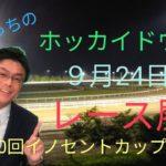 【ホッカイドウ競馬】9月24日(木)門別競馬レース展望~第20回イノセントカップ(H3)