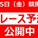 9/25(金) 【全レース予想】(全レース情報)■浦和競馬■笠松競馬■園田競馬■