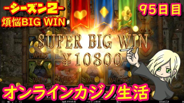 オンラインカジノ生活 95日目 【シーズン2】
