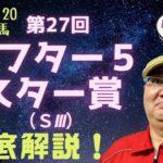 【田倉の予想】9月8日大井競馬・第27回 アフター5スター賞(SIII) 徹底解説!