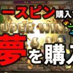 #99【オンラインカジノ|スロット】フリースピン購入で夢を買う!