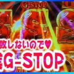 【ミリオンゴッド~神々の凱旋】私、G-STOPの達人になれたかもしれない(あきぽよのパチスロ実戦040)ジーストッパーな女