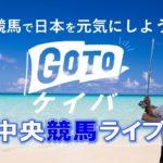 土曜【中央競馬ライブ】G0T0ケイバ!帯封情報公開