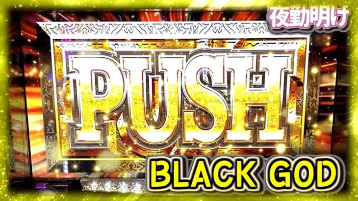 当たればワルプルが楽しめる黒いGOD『パチスロ 黒神 The Animation』BGIまで頑張る台【夜勤明け #499】