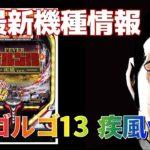 【ぱちんこパチスロ 】裏業界人Jのパチンコ新台情報Pゴルゴ13 疾風ver.