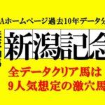 【競馬予想】JRAホームページ過去10年データ分析 新潟記念 2020