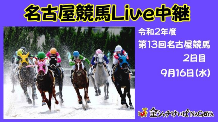 名古屋競馬Live中継 R02.09.16