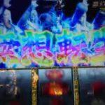 【パチスロ 真・北斗無双】真無想転生RUSH突入‼️突入movieが超カッコイイ。