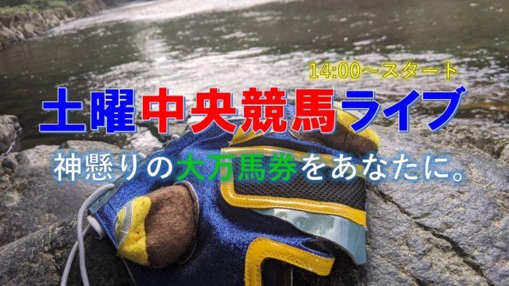 土曜【中央競馬ライブ】大波乱確定の長篠Sで帯封を獲る!