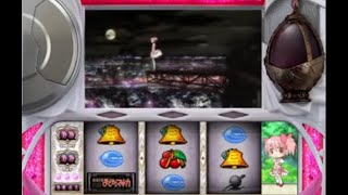 【懐スロ】初代・SLOT魔法少女まどか☆マギカ#1【パチスロ】