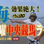 【紫苑S・中央競馬ライブ】海効果絶大!TEKKENの真骨頂は後半戦にあり