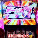 【パチスロ 咲-Saki-】白7の恩恵って……?