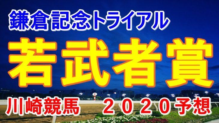 若武者賞(鎌倉記念TR)川崎競馬2020予想