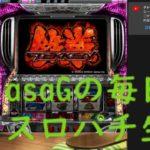asaGの毎日スロパチ生活95日目Live【パチスロ鉄拳2nd】