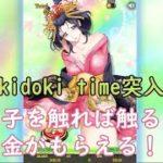 【オンラインカジノ】dokidoki time突入!女の子をタッチしまくってお金ももらえる神スロット!?【花魁ドリーム】