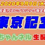 【生配信】東京記念in大井競馬場 レース予想&生配信!!