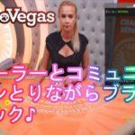 【オンラインカジノ/オンカジ】【レオベガス】レオベガス専用テーブルでブラックジャック