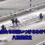 【通報】石川県警に通報しました 金沢競馬八百長