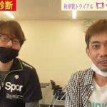 【競馬エイト調教診断】ローズS(籔本&坂本和)