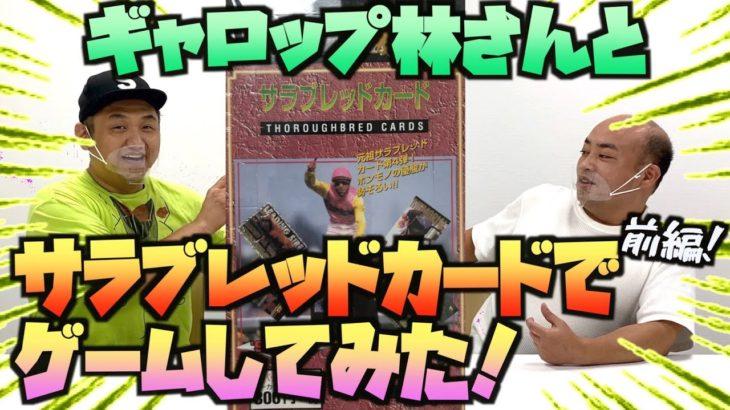【競馬ゲーム】ギャロップ林さんとサラブレッドカードでゲームしてみた! 〜前編〜