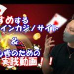 【おすすめ】オンラインカジノサイトの選び方とカジノ実践動画!
