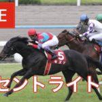 【レース中継】『 セントライト記念 』